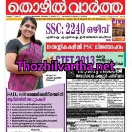 Manorama thozhilveedhi free download