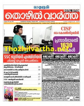 Mathrubhumi Thozhilvartha Online Free Download Or Read
