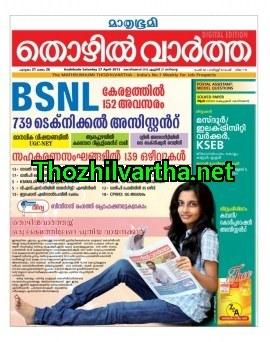Malayala Manorama Epaper