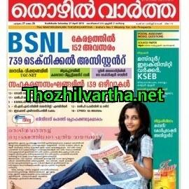 Mathrubhumi Thozhilvartha Online | Free download or read